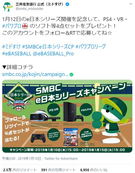 SMBCのTwitterフォローキャンペーン